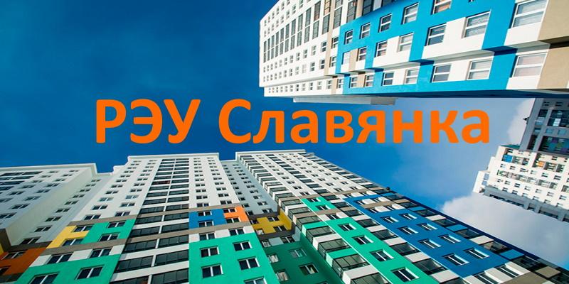 РЭУ Славянка