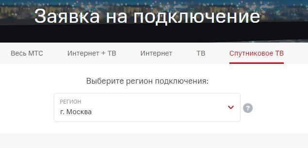 спутник мтс заявка