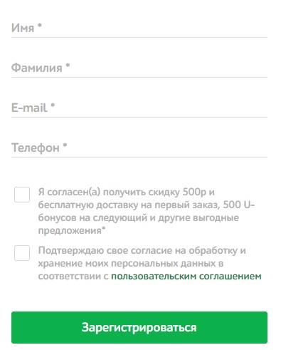 регистрация утконос