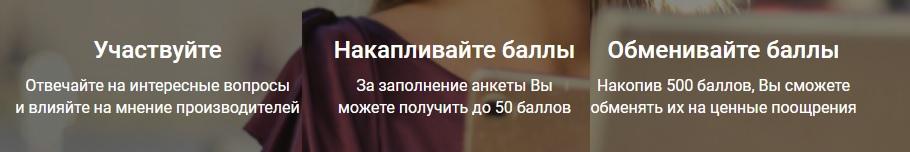 Интернетопрос.ру