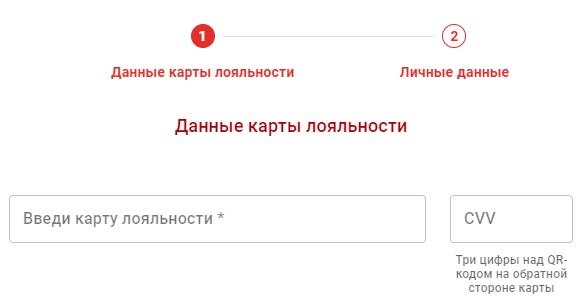 магнит регистрация