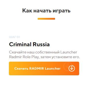 Радмир РП