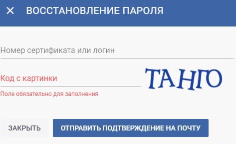 Pfdo.ru личный кабинет