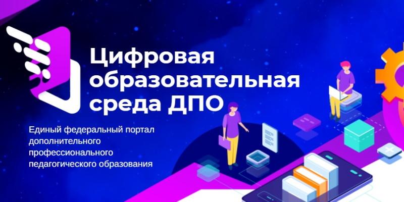 Dppo.edu.ru