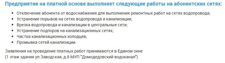 Домодедовский Водоканал