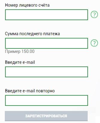 ТНС энерго Карелия регистрация
