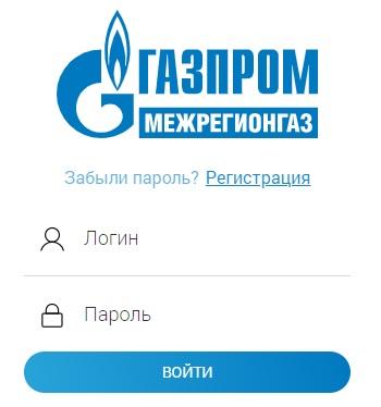 Газ Смородина личный кабинет