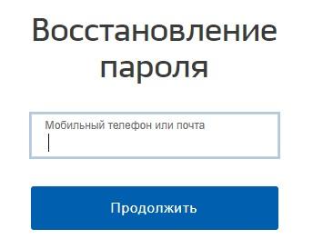 ЕГИСЗ пароль