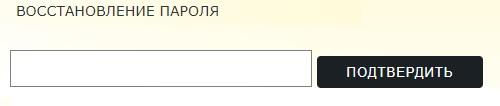 Сочи «Водоканал» пароль