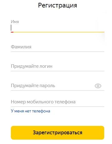 Яндекс.Такси регистрация