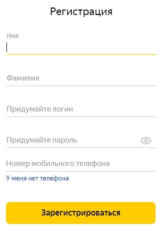 Яндекс.Метрика регистрация