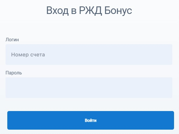 РЖД Бонус вход