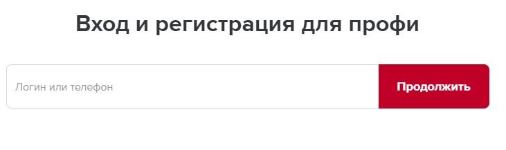 профи ру регистрация