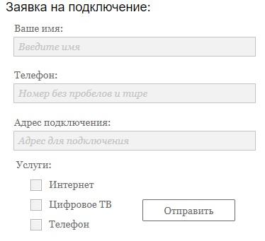 Прометей Хоум регистрация