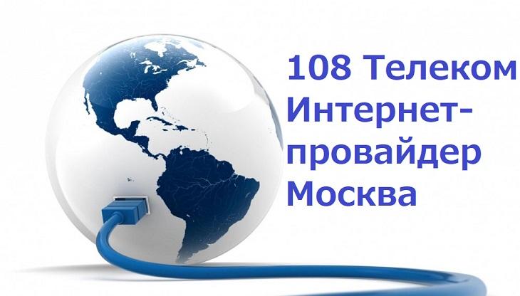 главная в 108