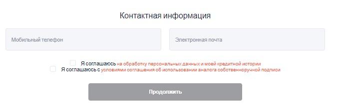 СмартКредит регистрация