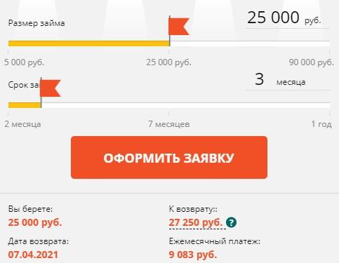 У Петровича заявка