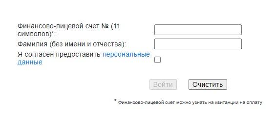 МРСК Сибири вход