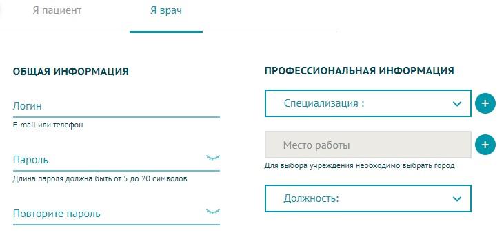 Инвитро регистрация врач