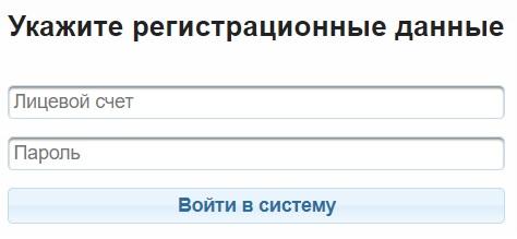 СевастопольГаз личный кабинет