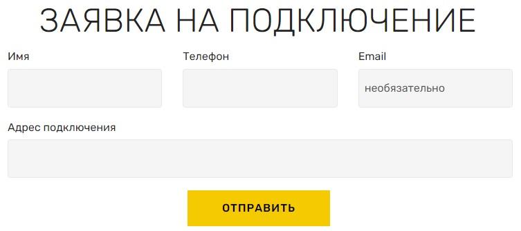 Смарт интернет заявка