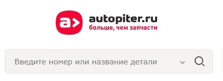 Автопитер