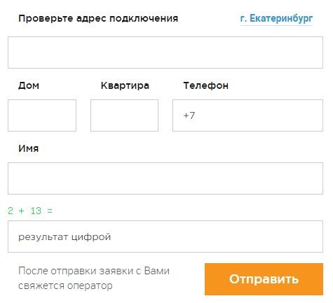 Интернет96 заявка