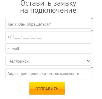 ИС-Телеком заявка