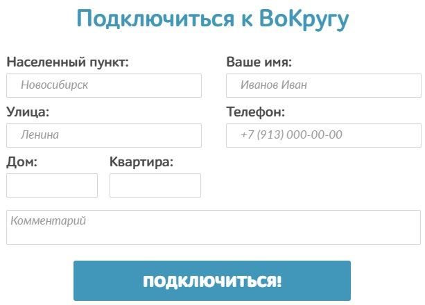 Вокруг онлайн заявка