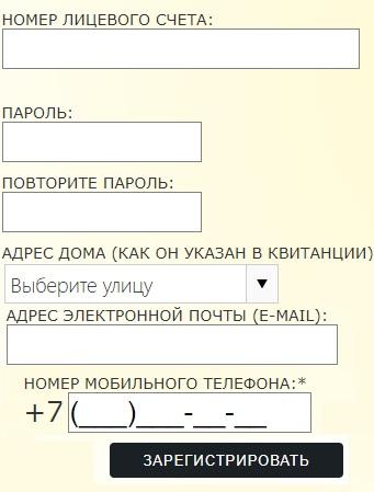 Сочи «Водоканал» регистрация