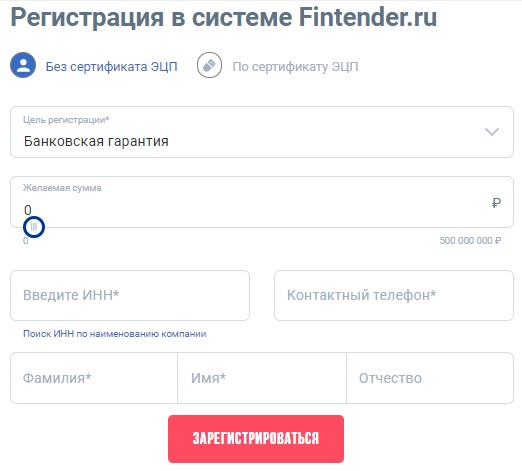 Финтендер регистрация