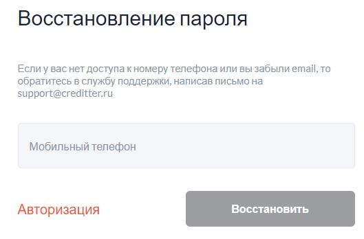 СмартКредит пароль