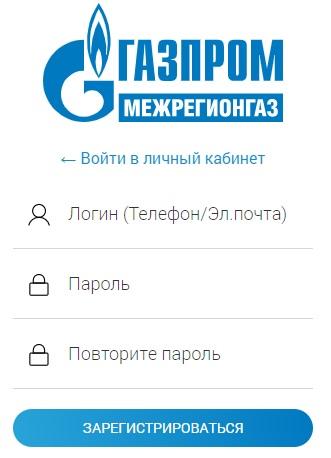 Peterburgregiongaz.ru личный кабинет