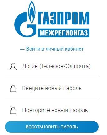 Газпром Межрегионгаз Север личный кабинет