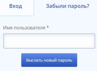 Химкинский Водоканал пароль