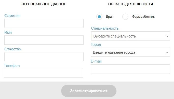 Фармамед регистрация