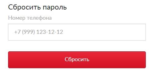 Profi Credit пароль