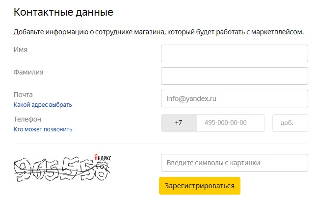 Яндекс.Маркет регистрация