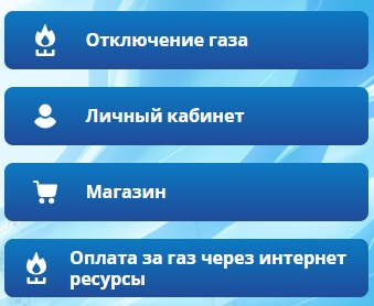 СевастопольГаз