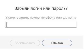 СБИС пароль
