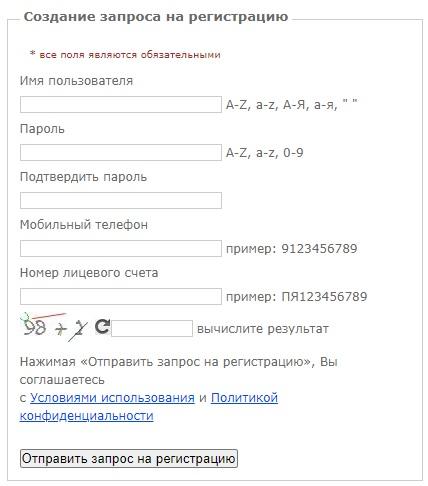 ГАЗЭКС регистрация