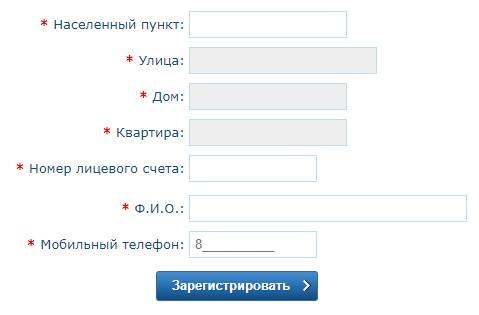ОмскВодоканал лк