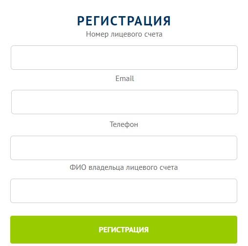 Водоканал Сергиев Посад регистрация