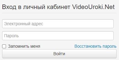videouroki.net вход