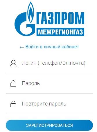 Газпром Межрегионгаз личный кабинет