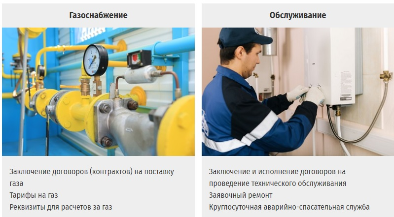 Bashgaz.ru