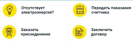 Донецкоблэнерго