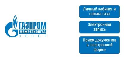 Газпром Межрегионгаз Север
