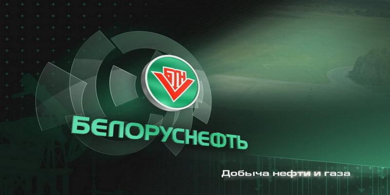 Белоруснефть