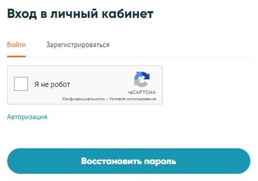Инвитро пароль